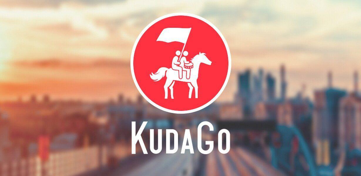 Премия KugaGo. Голосование до25декабря