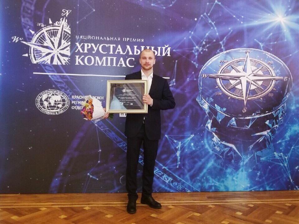 Премия «Хрустальный компас»
